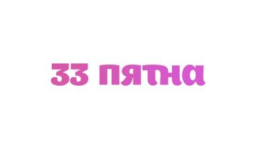 33 pyatna russia